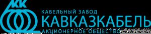 Кавказкабель
