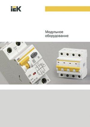 Модульное оборудование IEK