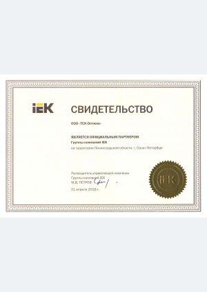 Свидетельство официального партнера IEK
